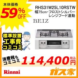 標準取替交換工事費込み-リンナイガスビルトインコンロBEIZ(ベイズ)RHS71W25L10RSTW