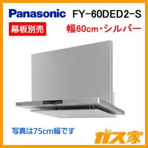 パナソニックレンジフードFY-60DED2-S