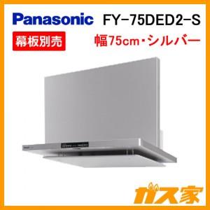 パナソニックレンジフードFY-75DED2-S