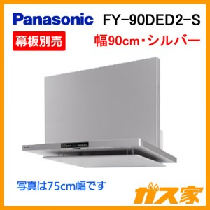 パナソニックレンジフードFY-90DED2-S
