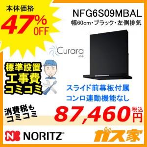 標準取替交換工事費込み-ノーリツレンジフードCurara(クララ)NFG6S09MBAL