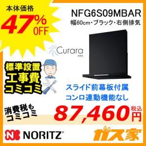 標準取替交換工事費込み-ノーリツレンジフードCurara(クララ)NFG6S09MBAR