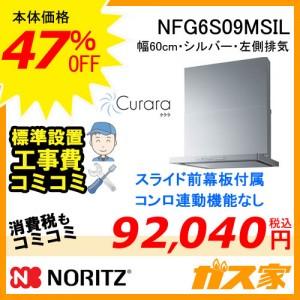 標準取替交換工事費込み-ノーリツレンジフードCurara(クララ)NFG6S09MSIL