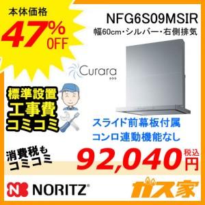 標準取替交換工事費込み-ノーリツレンジフードCurara(クララ)NFG6S09MSIR