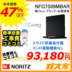 標準取替交換工事費込み-ノーリツレンジフードCurara(クララ)NFG7S09MBAR
