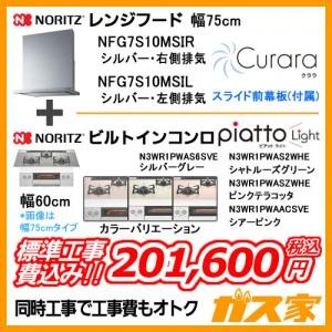 標準取替交換工事費込み-ノーリツレンジフードNFG7S10MSI+ノーリツガスビルトインコンロ幅60cm(ピアットライト)シリーズ