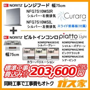 標準取替交換工事費込み-ノーリツレンジフードNFG7S10MSI+ノーリツガスビルトインコンロ幅75cm(ピアットライト)シリーズ