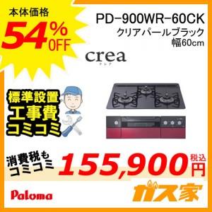 標準取替交換工事費込み-パロマガスビルトインコンロcrea(クレア)PD-900WR-60CK