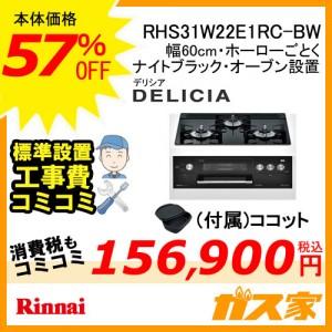 標準取替交換工事費込み-リンナイガスビルトインコンロDELICIA(デリシア)RHS31W22E1RC-BW