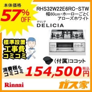標準取替交換工事費込み-リンナイガスビルトインコンロDELICIA(デリシア)RHS32W22E6RC-STW