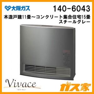 140-6043型 大阪ガス ガスファンヒーター Vivace(ビバーチェ) スチールグレー