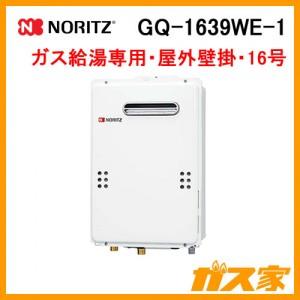 GQ-1639WE-1 ノーリツ ガス給湯器(給湯専用)