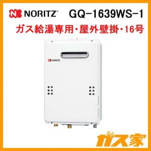 ノーリツガス給湯器GQ-1639WS-1