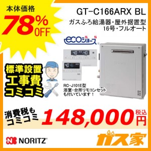 リモコンと標準取替交換工事費込み-ノーリツエコジョーズガスふろ給湯器GT-C166ARX BL