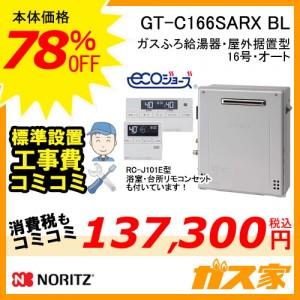 リモコン+標準取替交換工事費込みGT-C166SARX BL