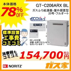 リモコンと標準取替交換工事費込み-ノーリツエコジョーズガスふろ給湯器GT-C206ARX BL