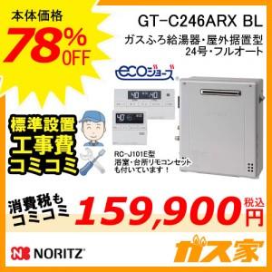 リモコンと標準取替交換工事費込み-ノーリツエコジョーズガスふろ給湯器GT-C246ARX BL