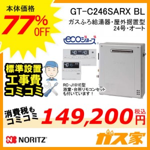 リモコンと標準取替交換工事費込み-ノーリツエコジョーズガスふろ給湯器GT-C246SARX BL