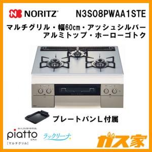 N3S08PWAA1STEノーリツ ガスビルトインコンロ piatto(ピアット)・マルチグリルラックリーナ天板