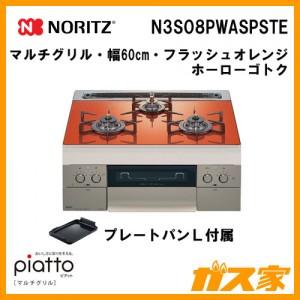 N3S08PWASPSTEノーリツ ガスビルトインコンロ piatto(ピアット)・マルチグリル