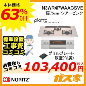 N3WR4PWAACSVE