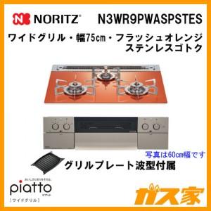 N3WR9PWASPSTES ノーリツ ガスビルトインコンロ piatto(ピアット)・ワイドグリル