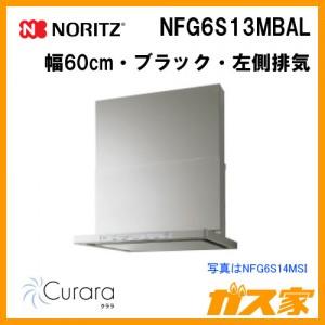ノーリツレンジフードCurara(クララ)NFG6S13MBAL