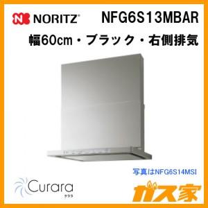 ノーリツレンジフードCurara(クララ)NFG6S13MBAR