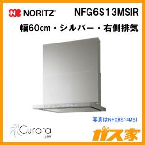 ノーリツレンジフードCurara(クララ)NFG6S13MSIR