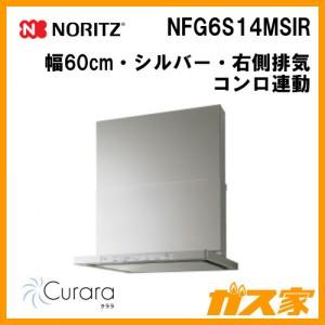 ノーリツレンジフードCurara(クララ)NFG6S14MSIR