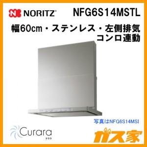 ノーリツレンジフードCurara(クララ)NFG6S14MSTL