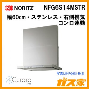 ノーリツレンジフードCurara(クララ)NFG6S14MSTR