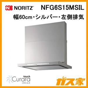 ノーリツレンジフードCuraratouch(クララタッチ)NFG6S15MSIL