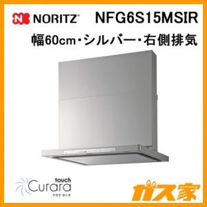 ノーリツレンジフードCuraratouch(クララタッチ)NFG6S15MSIR