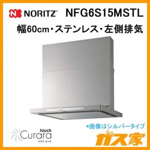 ノーリツレンジフードCuraratouch(クララタッチ)NFG6S15MSTL