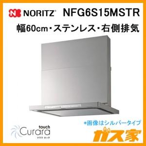 ノーリツレンジフードCuraratouch(クララタッチ)NFG6S15MSTR