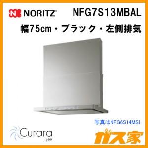 ノーリツレンジフードCurara(クララ)NFG7S13MBAL