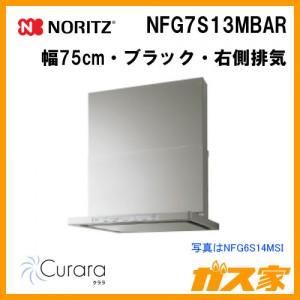 ノーリツレンジフードCurara(クララ)NFG7S13MBAR