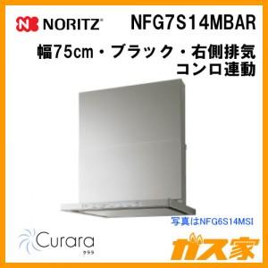 ノーリツレンジフードCurara(クララ)NFG7S14MBAR