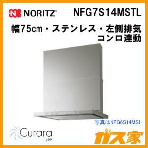 ノーリツレンジフードCurara(クララ)NFG7S14MSTL