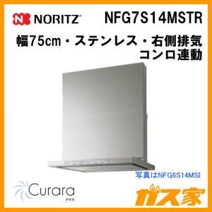 ノーリツレンジフードCurara(クララ)NFG7S14MSTR