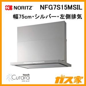 ノーリツレンジフードCuraratouch(クララタッチ)NFG7S15MSIL