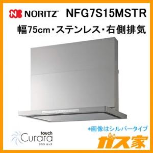 ノーリツレンジフードCuraratouch(クララタッチ)NFG7S15MSTR