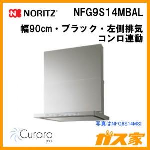 NFG9S14MBAL ノーリツ レンジフード Curara(クララ) スリム型ノンフィルター