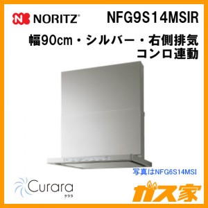 NFG9S14MSIR ノーリツ レンジフード Curara(クララ) スリム型ノンフィルタ