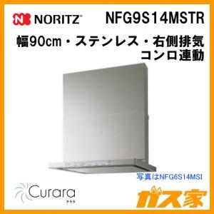 ノーリツレンジフードCurara(クララ)NFG9S14MSTR