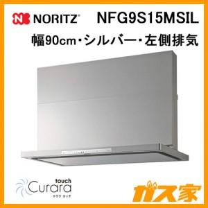 ノーリツレンジフードCuraratouch(クララタッチ)NFG9S15MSIL