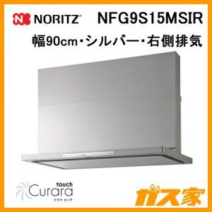 ノーリツレンジフードCuraratouch(クララタッチ)NFG9S15MSIR