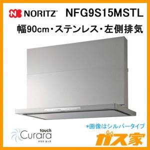 ノーリツレンジフードCuraratouch(クララタッチ)NFG9S15MSTL