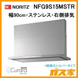 ノーリツレンジフードCuraratouch(クララタッチ)NFG9S15MSTR